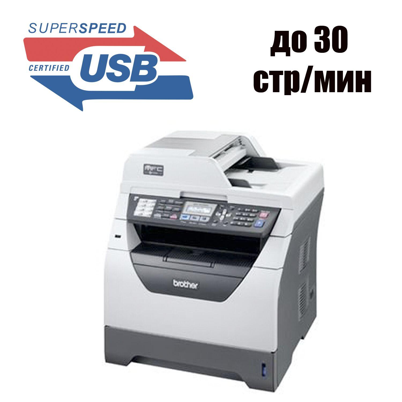 МФУ Brother 8380DN / Лазерная ч/б печать / 1200x1200 dpi / 30 стр/мин / USB 2.0