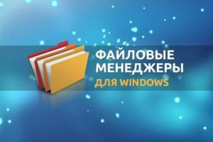 Файлові менеджери vs Провідник Windows